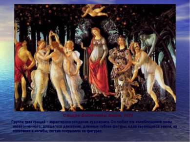Сандро Боттичелли. Весна. 1478 Группа трех граций – характерное создание худо...