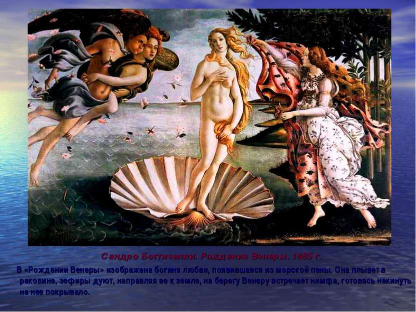 Сандро Боттичелли. Рождение Венеры. 1485 г. В «Рождении Венеры» изображена бо...