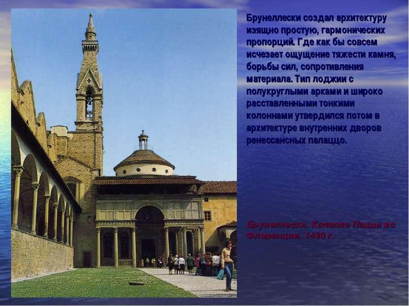 Брунеллески создал архитектуру изящно простую, гармонических пропорций. Где к...