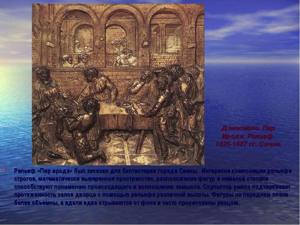 Рельеф «Пир ирода» был заказан для баптистерия города Сиены. Интересна композ...
