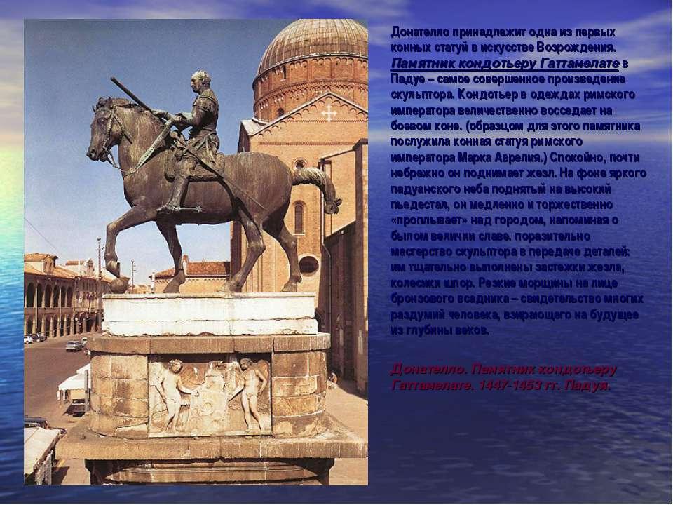 Донателло принадлежит одна из первых конных статуй в искусстве Возрождения. П...