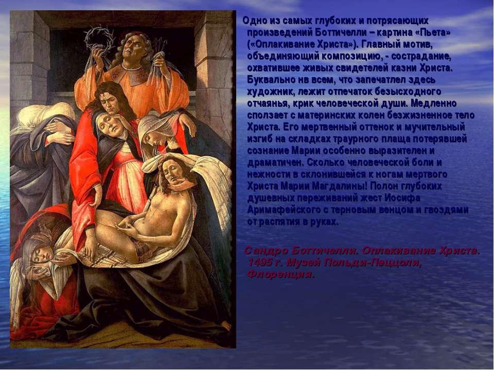 Одно из самых глубоких и потрясающих произведений Боттичелли – картина «Пьета...