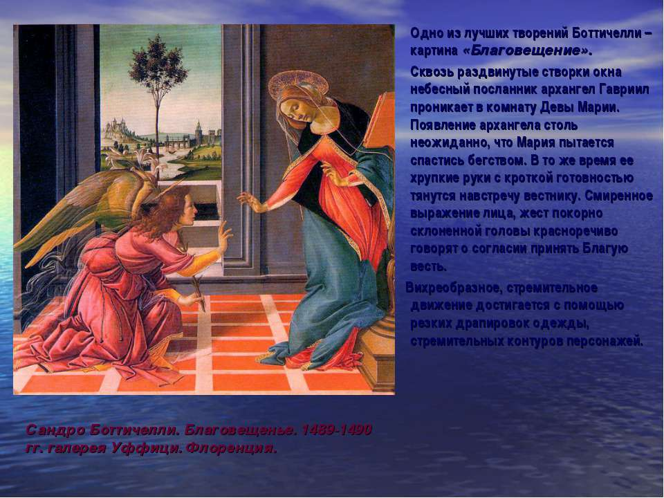 Одно из лучших творений Боттичелли – картина «Благовещение». Сквозь раздвинут...