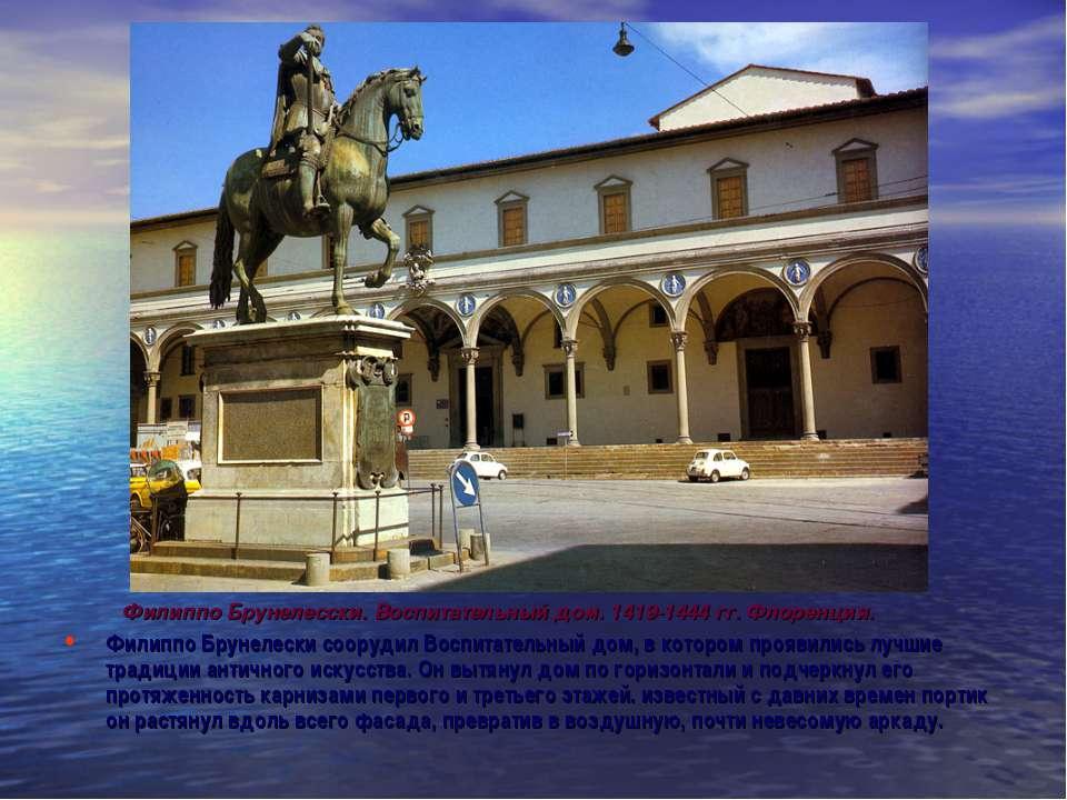 Филиппо Брунелесски. Воспитательный дом. 1419-1444 гг. Флоренция. Филиппо Бру...