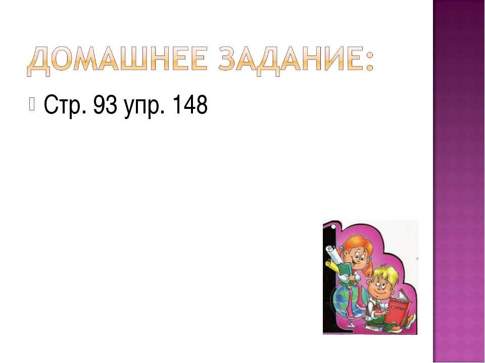 Стр. 93 упр. 148