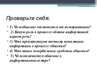Проверьте себя. 1) Чем общение отличается от коммуникации? 2) Какую роль в пр...