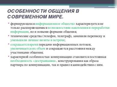 ОСОБЕННОСТИ ОБЩЕНИЯ В СОВРЕМЕННОМ МИРЕ. формирующееся информационное общество...