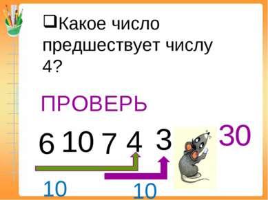 Какое число предшествует числу 4? ПРОВЕРЬ 6 10 7 4 3 30 10 10