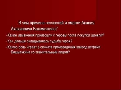 В чем причина несчастий и смерти Акакия Акакиевича Башмачкина? -Какие изменен...