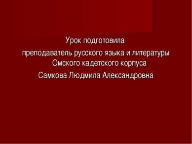 Урок подготовила преподаватель русского языка и литературы Омского кадетского...