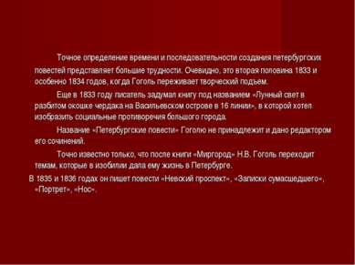 Точное определение времени и последовательности создания петербургских повест...