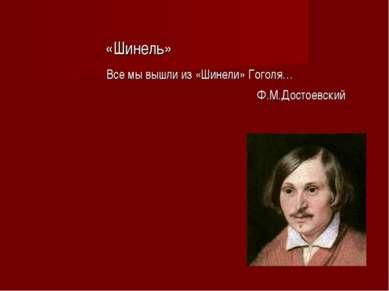 «Шинель» Все мы вышли из «Шинели» Гоголя… Ф.М.Достоевский