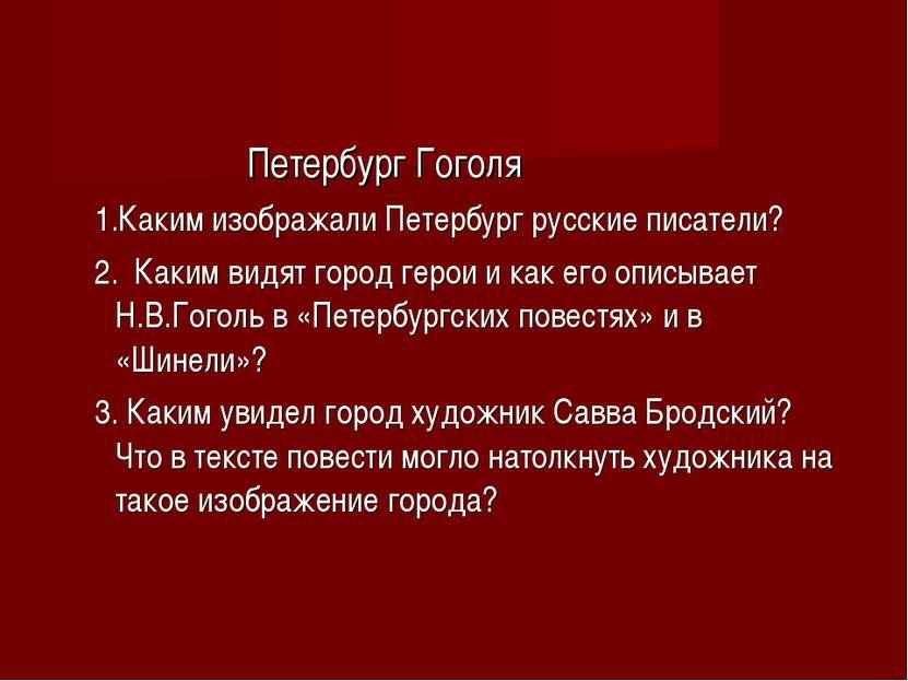 Петербург Гоголя 1.Каким изображали Петербург русские писатели? 2. Каким видя...