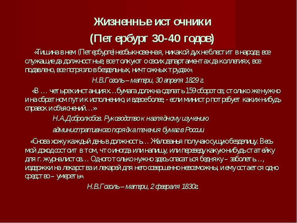 Жизненные источники (Петербург 30-40 годов) «Тишина в нем (Петербурге) необык...