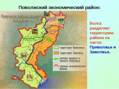Поволжский экономический район: Волга разделяет территорию района на части: П...