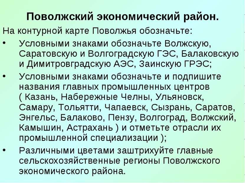 Поволжский экономический район. На контурной карте Поволжья обозначьте: Услов...
