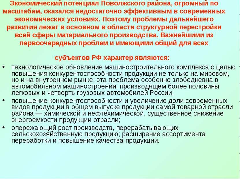 Экономический потенциал Поволжского района, огромный по масштабам, оказался н...
