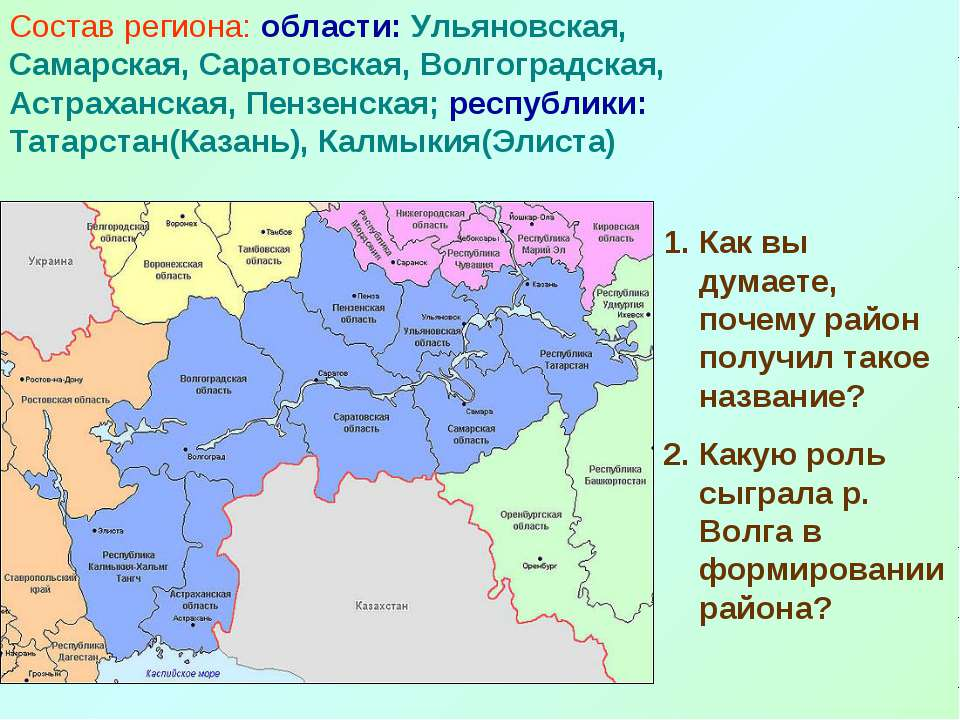 Состав региона: области: Ульяновская, Самарская, Саратовская, Волгоградская, ...