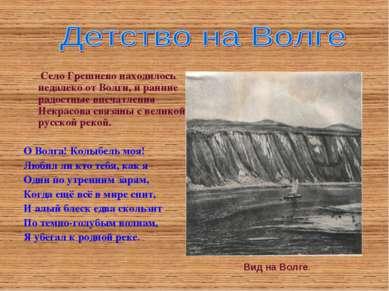 Село Грешнево находилось недалеко от Волги, и ранние радостные впечатления Не...
