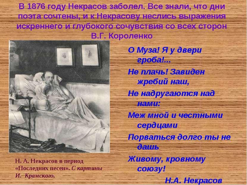 В 1876 году Некрасов заболел. Все знали, что дни поэта сочтены, и к Некрасову...