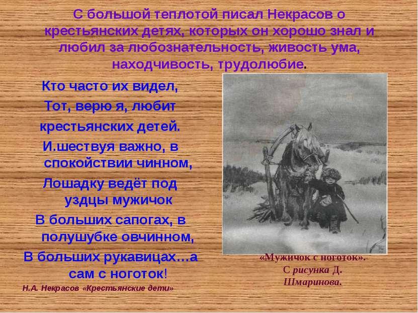 С большой теплотой писал Некрасов о крестьянских детях, которых он хорошо зна...