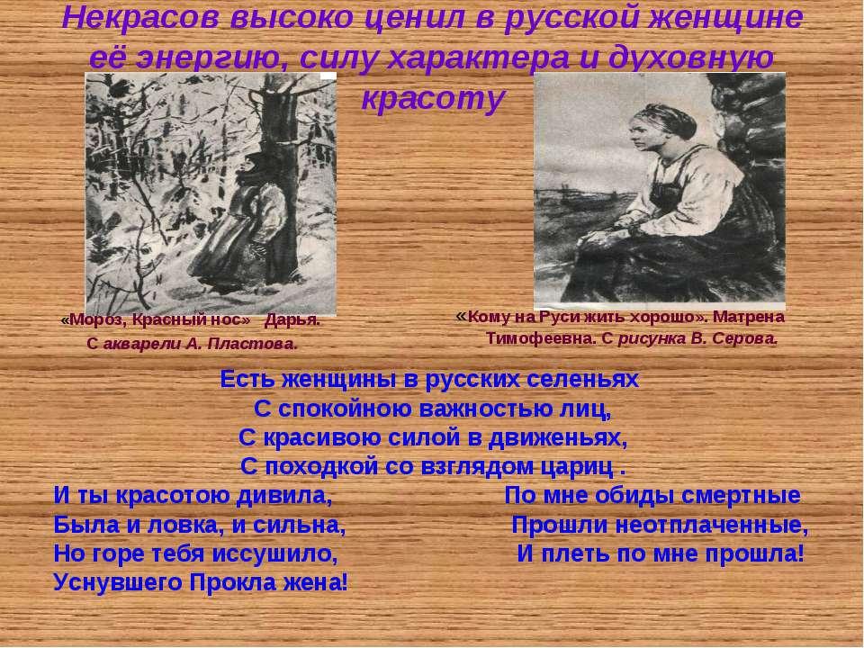 Некрасов высоко ценил в русской женщине её энергию, силу характера и духовную...