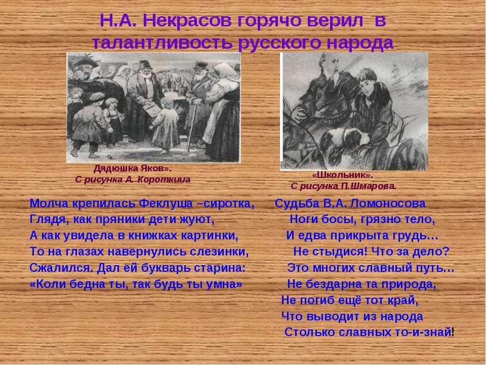 Н.А. Некрасов горячо верил в талантливость русского народа Молча крепилась Фе...