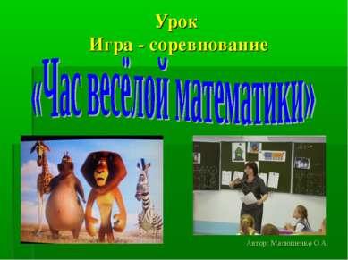 Урок Игра - соревнование Автор: Малюшенко О.А.