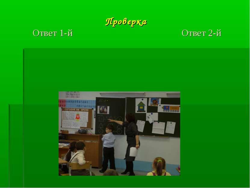 Проверка Ответ 1-й Ответ 2-й