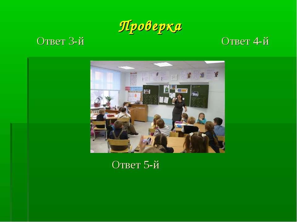 Проверка Ответ 3-й Ответ 4-й Ответ 5-й