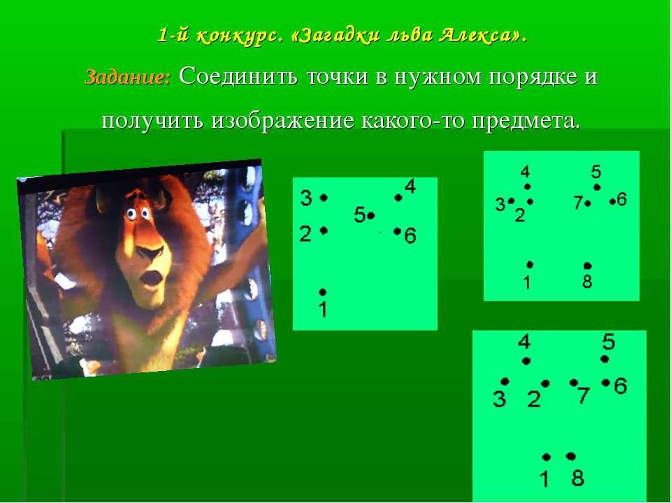 1-й конкурс. «Загадки льва Алекса». Задание: Соединить точки в нужном порядке...