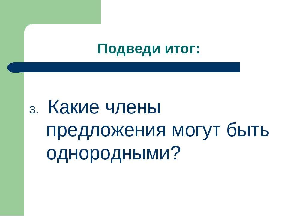 Подведи итог: 3. Какие члены предложения могут быть однородными?