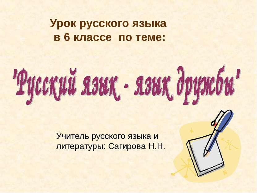 Урок русского языка в 6 классе по теме: Учитель русского языка и литературы: ...