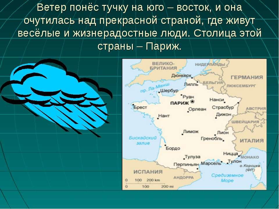 Ветер понёс тучку на юго – восток, и она очутилась над прекрасной страной, гд...