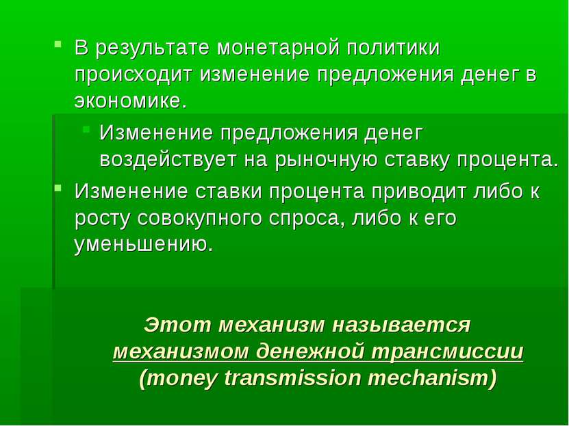 В результате монетарной политики происходит изменение предложения денег в эко...