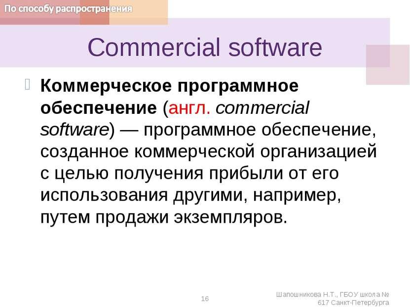 Сommercial software Коммерческое программное обеспечение (англ. commercial so...