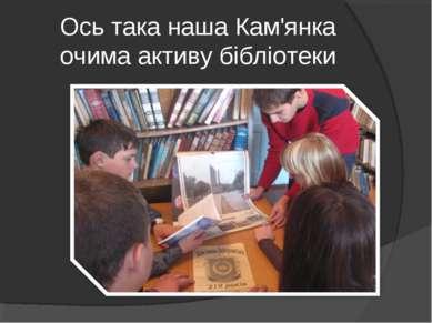 Ось така наша Кам'янка очима активу бібліотеки