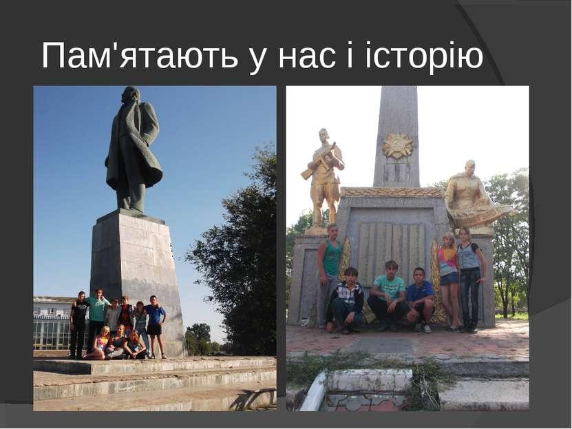 Пам'ятають у нас і історію