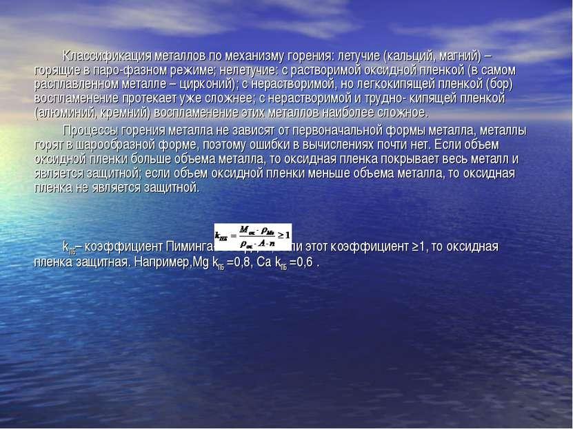 Классификация металлов по механизму горения: летучие (кальций, магний) – горя...
