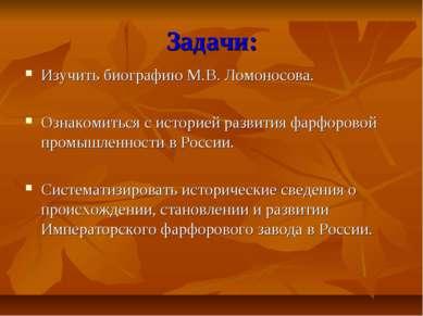 Задачи: Изучить биографию М.В. Ломоносова. Ознакомиться с историей развития ф...