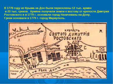 В 1778 году из Крыма на Дон были переселены 12 тыс. армян и 20 тыс. греков. А...
