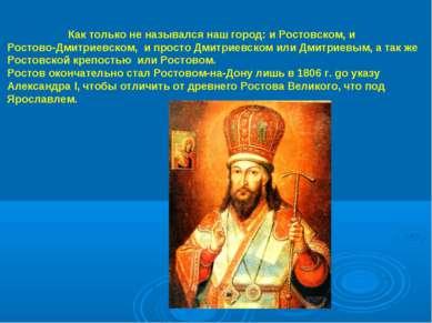 Как только не назывался наш город: и Ростовском, и Ростово-Дмитриевском, и пр...