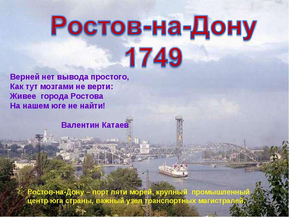 Верней нет вывода простого, Как тут мозгами не верти: Живее города Ростова На...