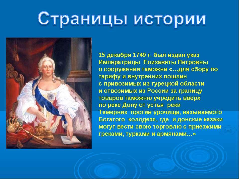 15 декабря 1749 г. был издан указ Императрицы Елизаветы Петровны о сооружении...