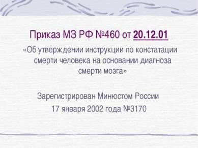 Приказ МЗ РФ №460 от 20.12.01 «Об утверждении инструкции по констатации смерт...