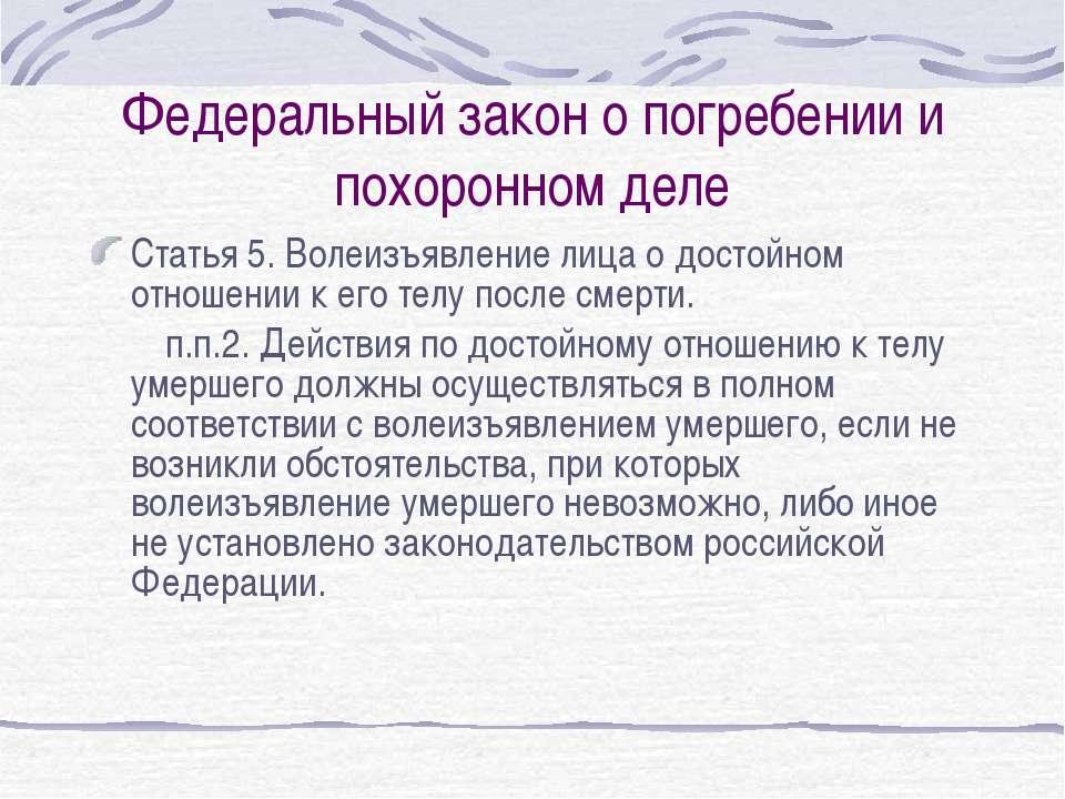 Федеральный закон о погребении и похоронном деле Статья 5. Волеизъявление лиц...
