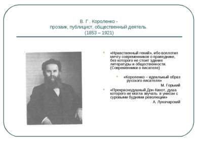 В. Г . Короленко - прозаик, публицист, общественный деятель. (1853 – 1921) «Н...