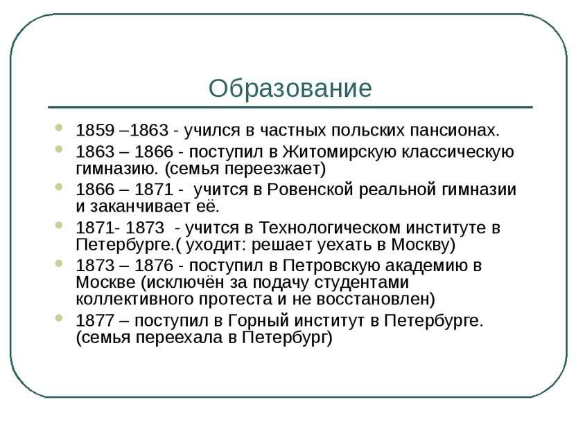 Образование 1859 –1863 - учился в частных польских пансионах. 1863 – 1866 - п...