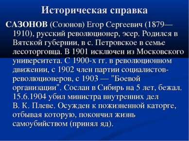 Историческая справка САЗОНОВ (Созонов) Егор Сергеевич (1879—1910), русский ре...