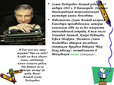 Семен Теодорович Альтов родился 17 января 1945 г. в Ленинграде. Окончил Ленин...